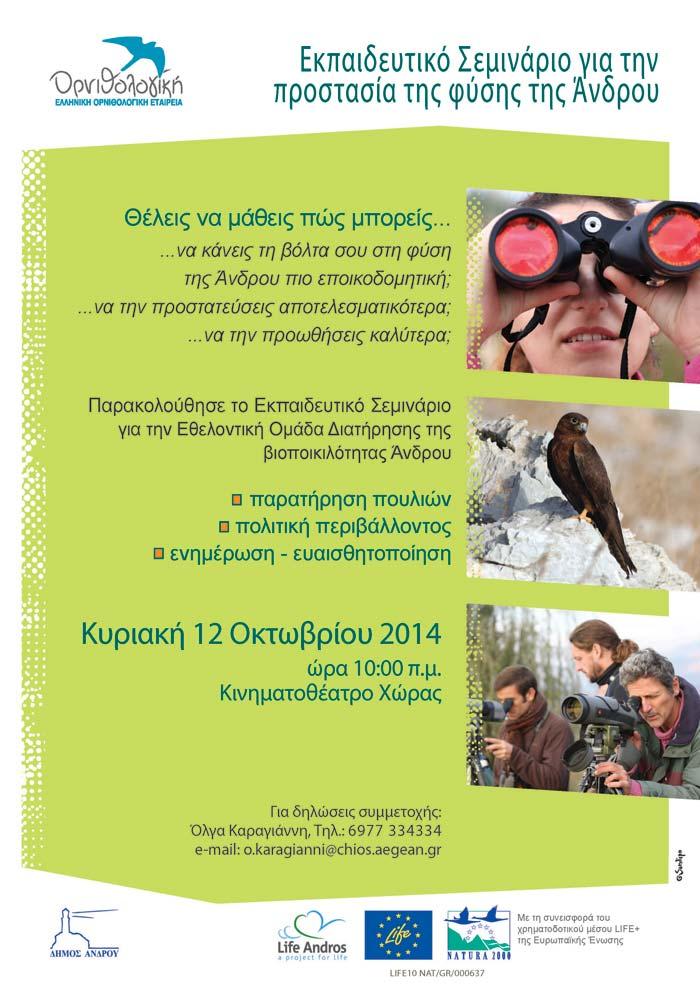AfisaANDROS_Seminar_10.2014